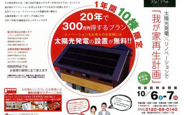 太陽光発電無料設置! 説明相談会開催です